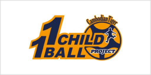 1CHILD 1BALL プロジェクト