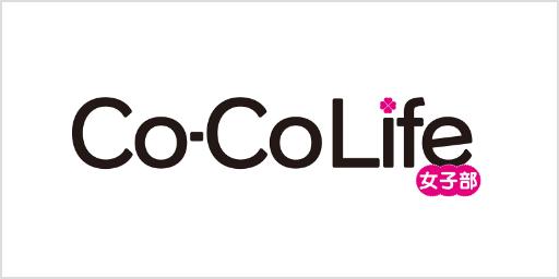 心のバリアフリーを目指す「Co-Co Life☆女子部」