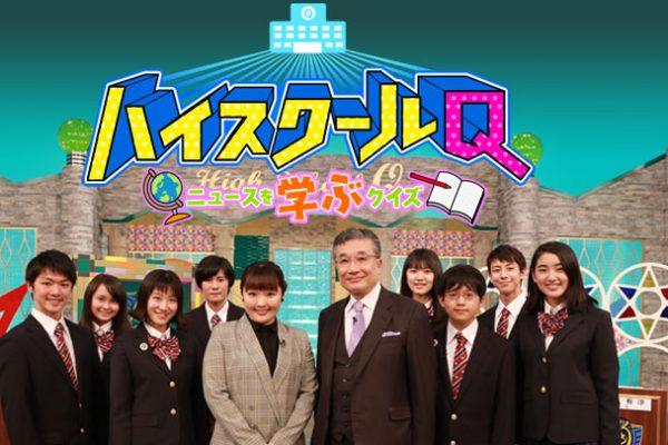 11月4日(日)10:00~ BSテレビ東京「 ハイスクールQ~ニュースを学ぶクイズ~」放映