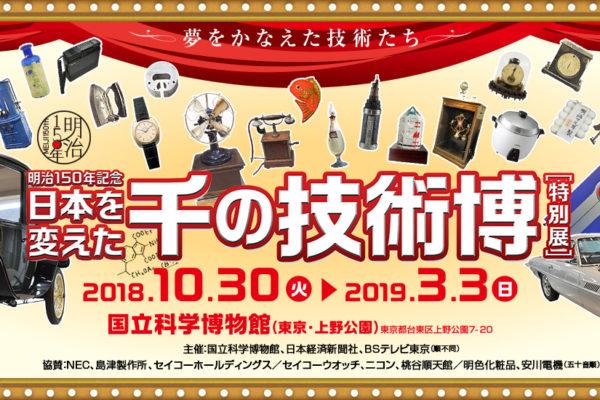 「明治150年記念 日本を変えた千の技術博」開催中