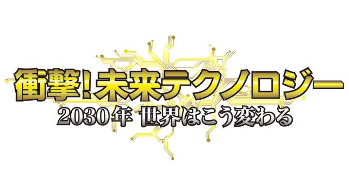 「科学放送高柳賞」受賞