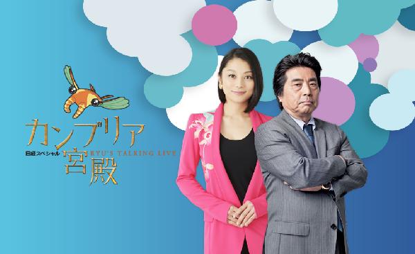 テレビ東京「カンブリア宮殿」放映