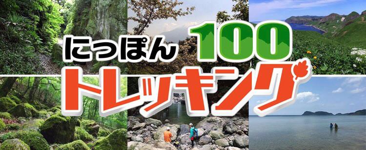 BSプレミアム「にっぽんトレッキング100」放映