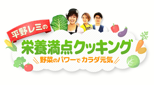 BS日テレ「平野レミの栄養満点クッキング ~野菜のパワーでカラダ元気」放映
