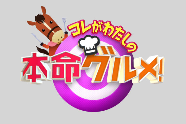 BS11「競馬中継×食べログ コレが私の本命グルメ! 」放映