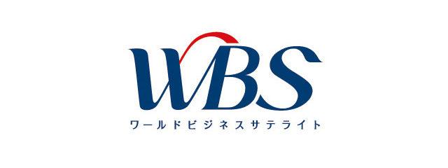 テレビ東京「ワールドビジネスサテライト」放映