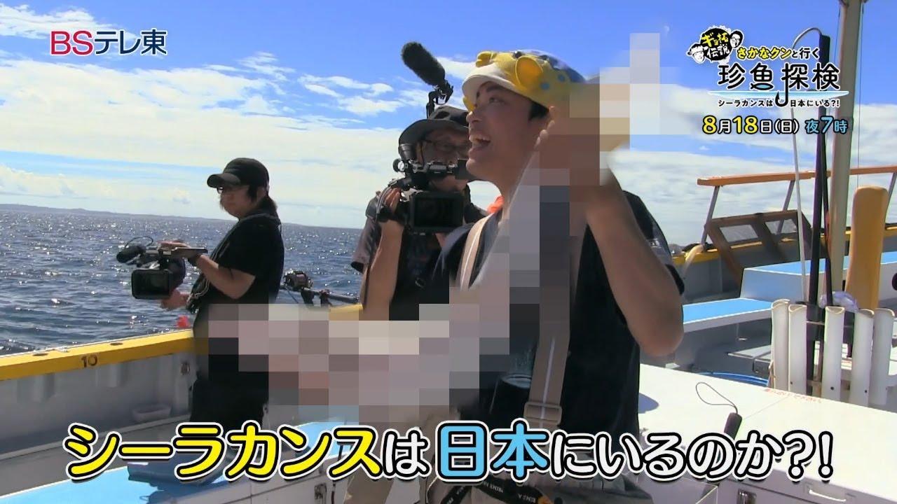 BSテレ東「さかなクンと行く珍魚探検~シーラカンスは日本にいる?!~」放映