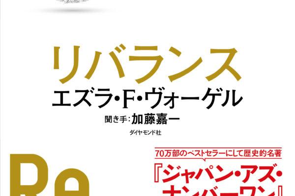 加藤嘉一 新刊本発売のお知らせ