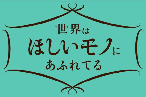 NHK総合「世界はほしいモノにあふれてる」放映