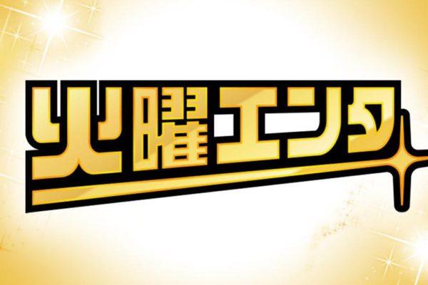 テレビ東京「緊急中継!ナゼ今!?人が殺到!47都道府県人気急上昇!ランキング2020」放映