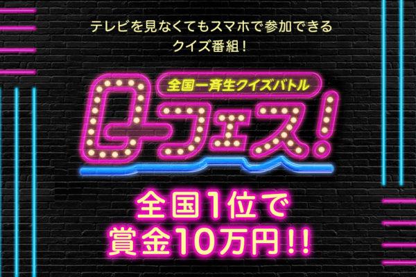 BS日テレ「全国一斉生クイズバトル Q-フェス!」放映