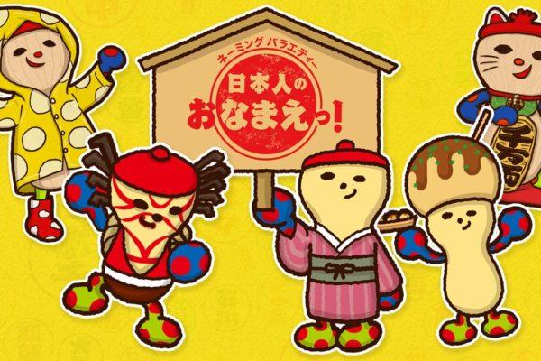 NHK総合「日本人のおなまえっ!」放映