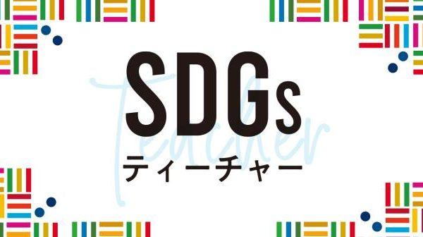 TOKYO FM「SDGsティーチャー」放送