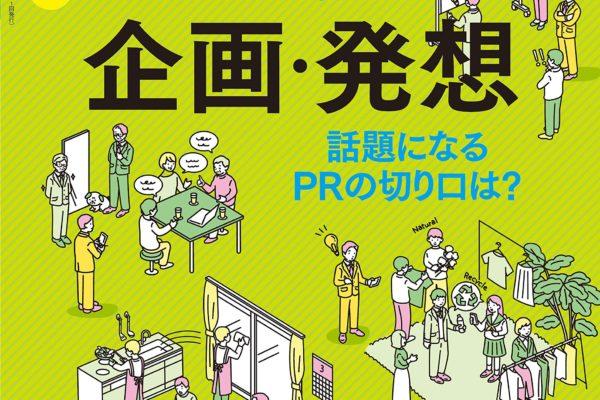 広報会議2月1日(月)発売号で『ピー・ディー・ネットワークの動画ブランディング事業の強み』が紹介されます