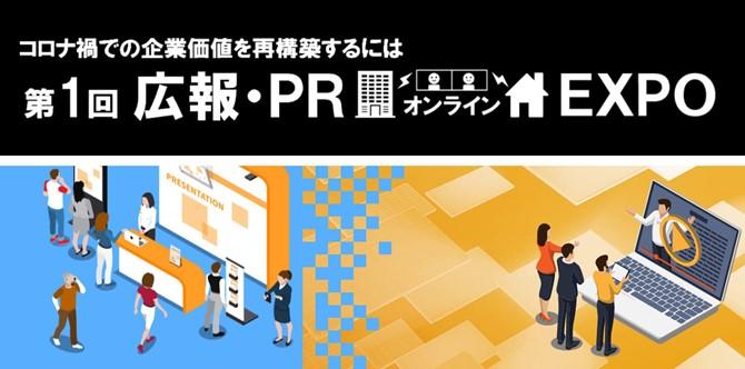 プレスリリース「宣伝会議主催「第1回 広報・PRオンラインEXPO」に出展します(2021/1/26開催)」