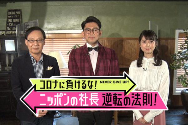 BS日テレ「コロナに負けるな!ニッポンの社長 逆転の法則」放映