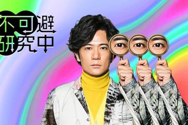 NHK総合「不可避研究中」放映