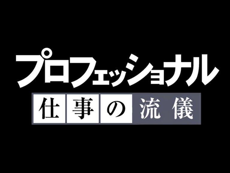 NHK総合「プロフェッショナル 仕事の流儀」放映