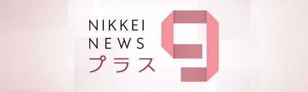 BSテレビ東京「日経ニュース プラス9」放映