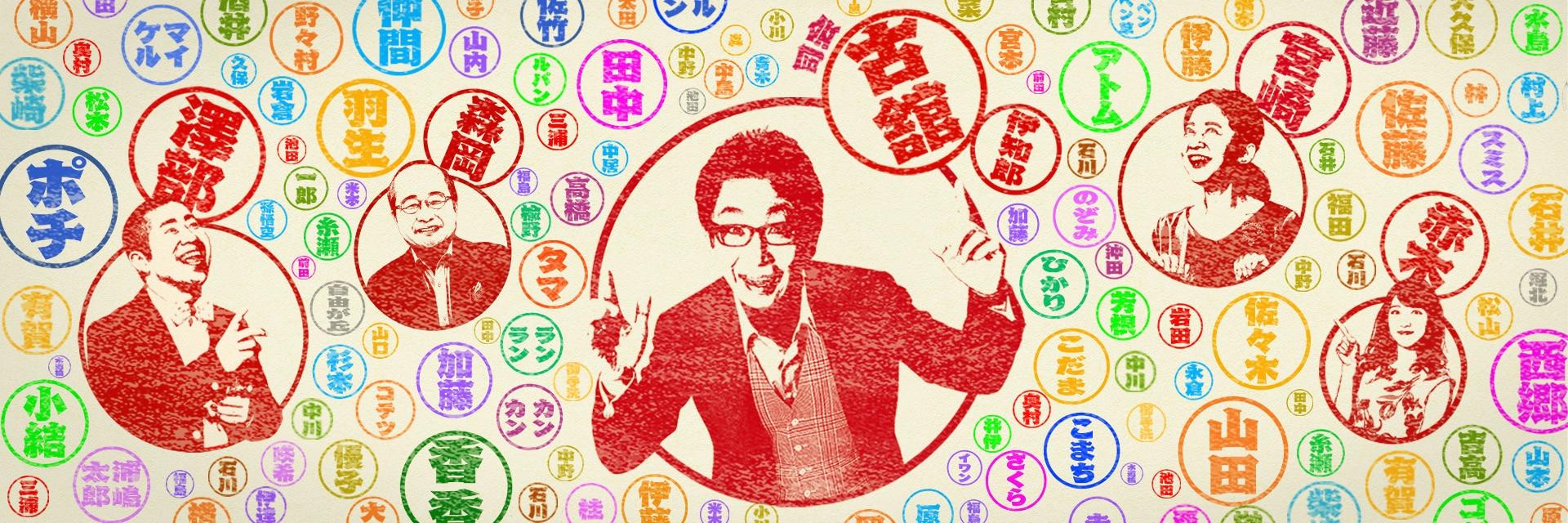 NHK総合「日本人のおなまえ」放映