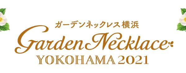ガーデンネックレス横浜・公式YouTubeチャンネル「ライブ配信#2」