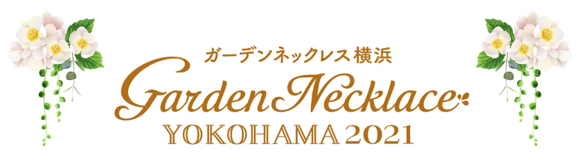 ガーデンネックレス横浜・公式YouTubeチャンネル「里山ガーデン2021春 アンバサダー三上真史さんのガイドツアー」公開