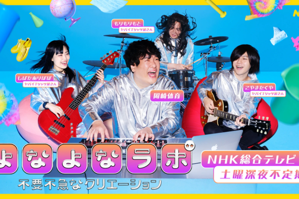 NHK総合「よなよなラボ」放映